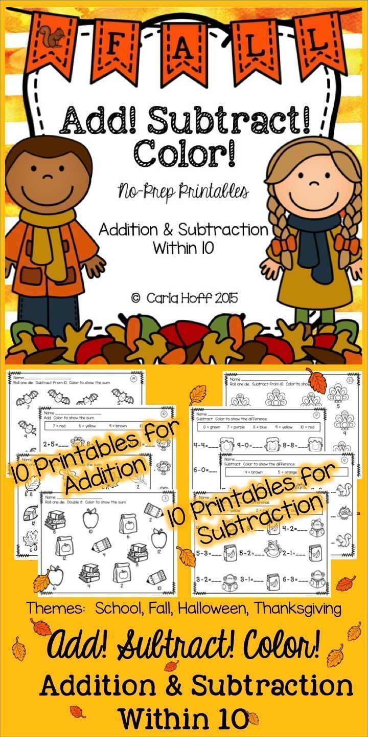 Fall Addition & Subtraction Worksheets (add! Subtract! Color
