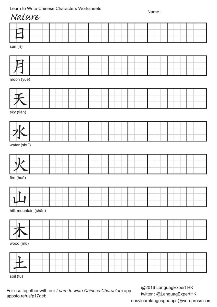 chinese characters worksheets. Black Bedroom Furniture Sets. Home Design Ideas