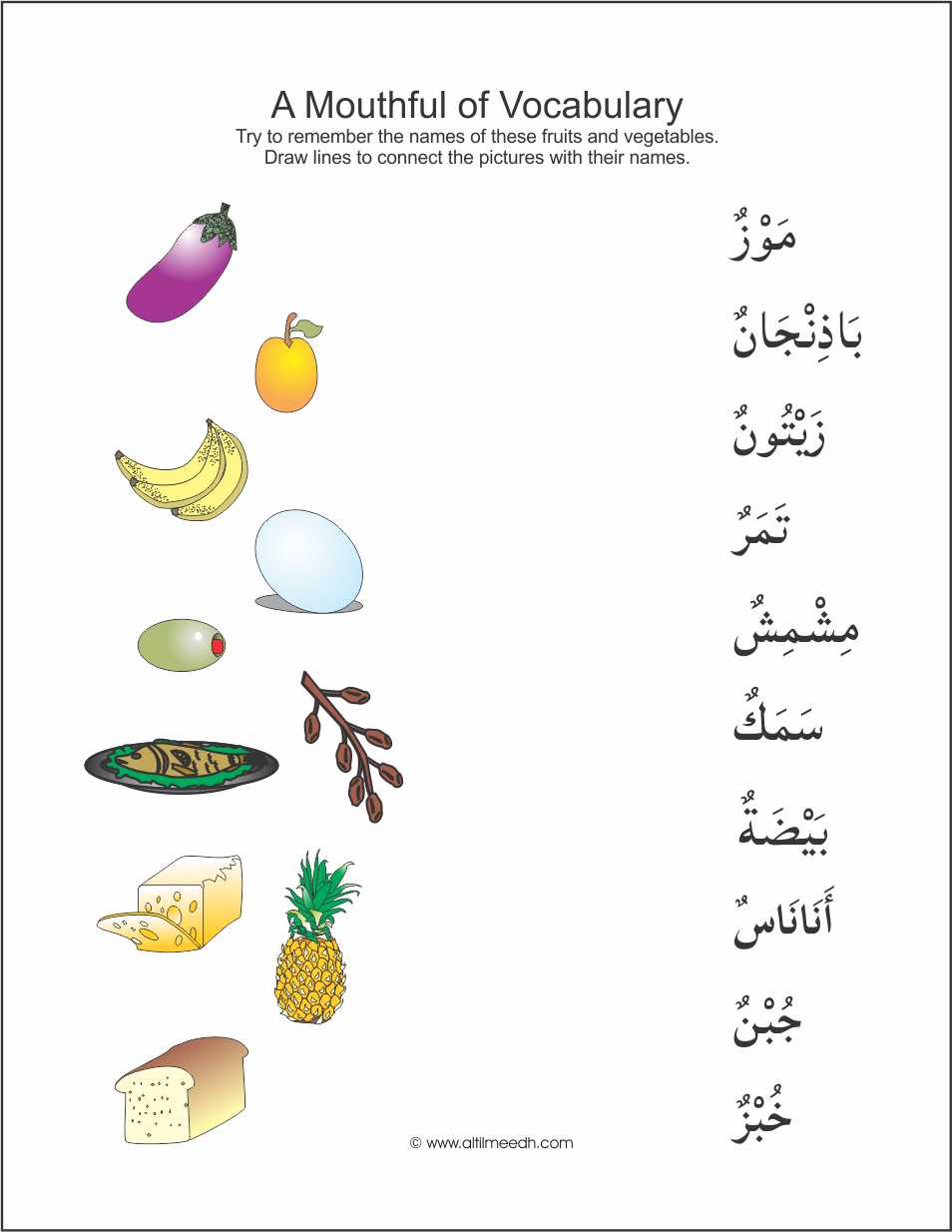 Arabic worksheets for grade 3