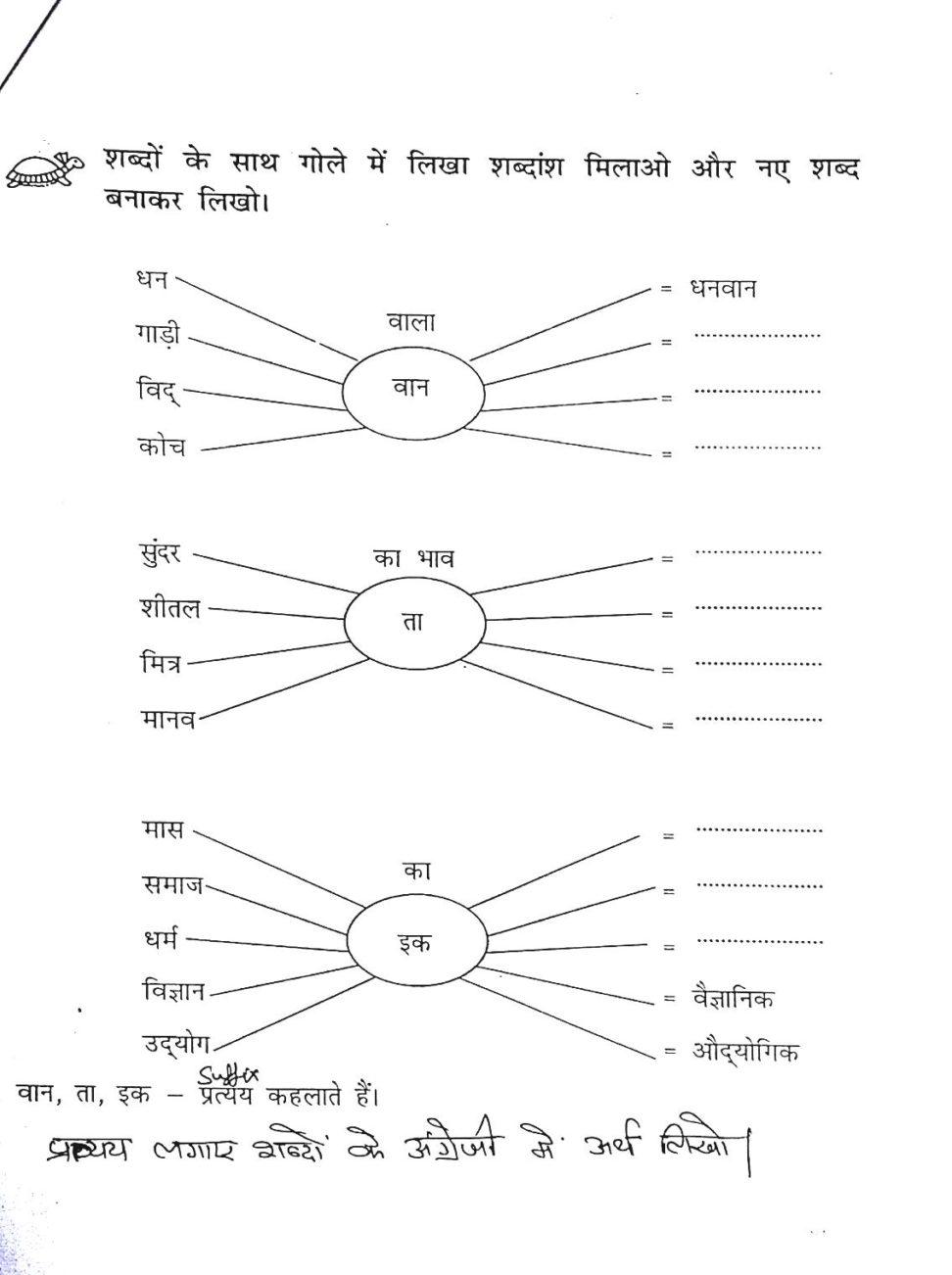Hindi Worksheets For Grade 1 Printable