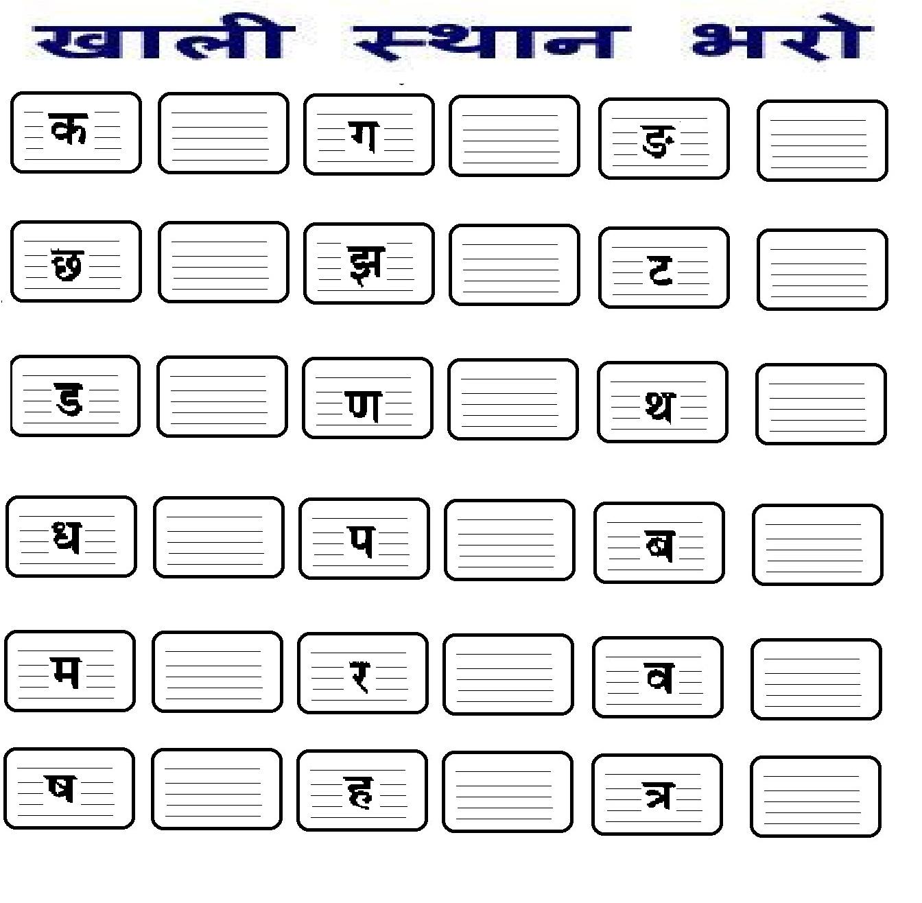 Hindi Worksheets For Kindergarten Worksheets For All