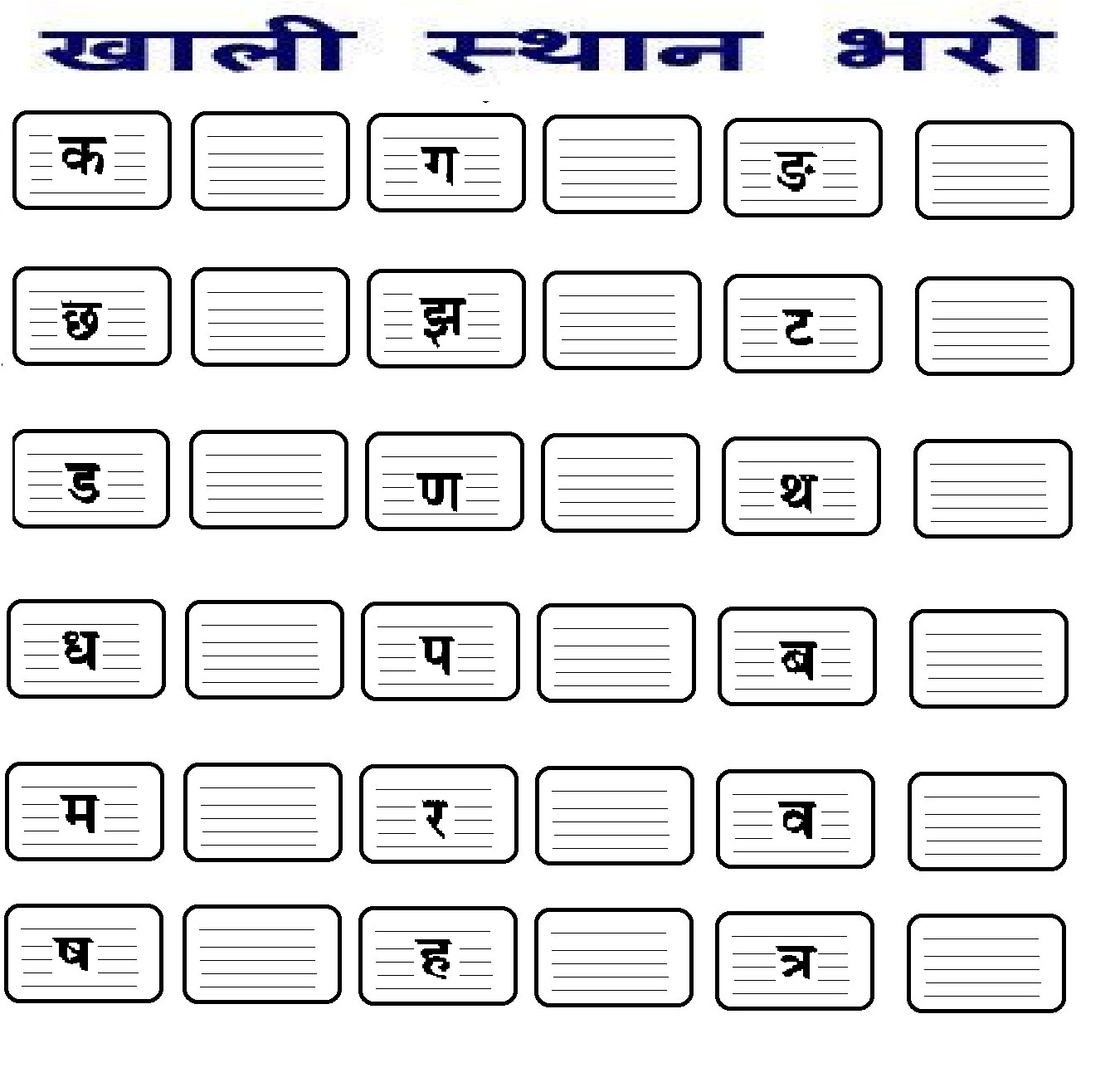 Worksheets Hindi Worksheets kindergarten hindi worksheets