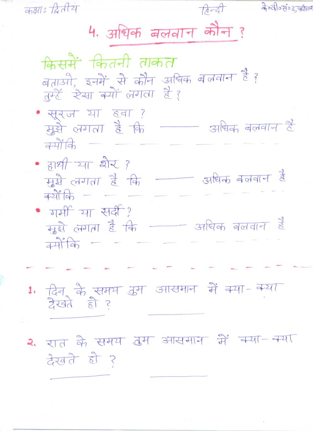 Ideas Of Cbse Class 1 Hindi Worksheets With Format Layout