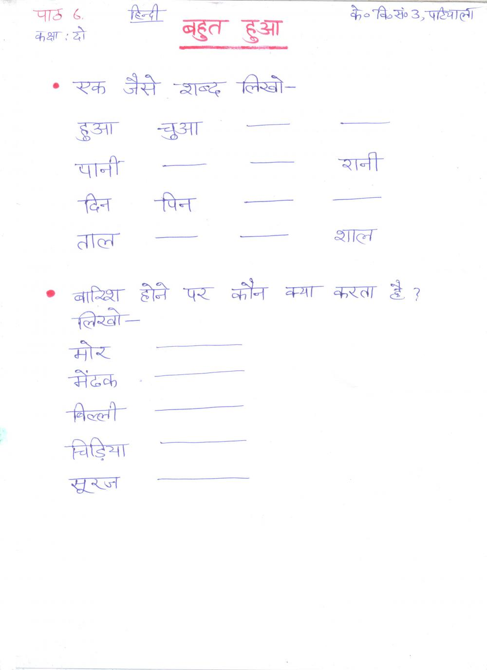 worksheet Hindi Fill In The Blanks Worksheets hindi worksheets for class 1