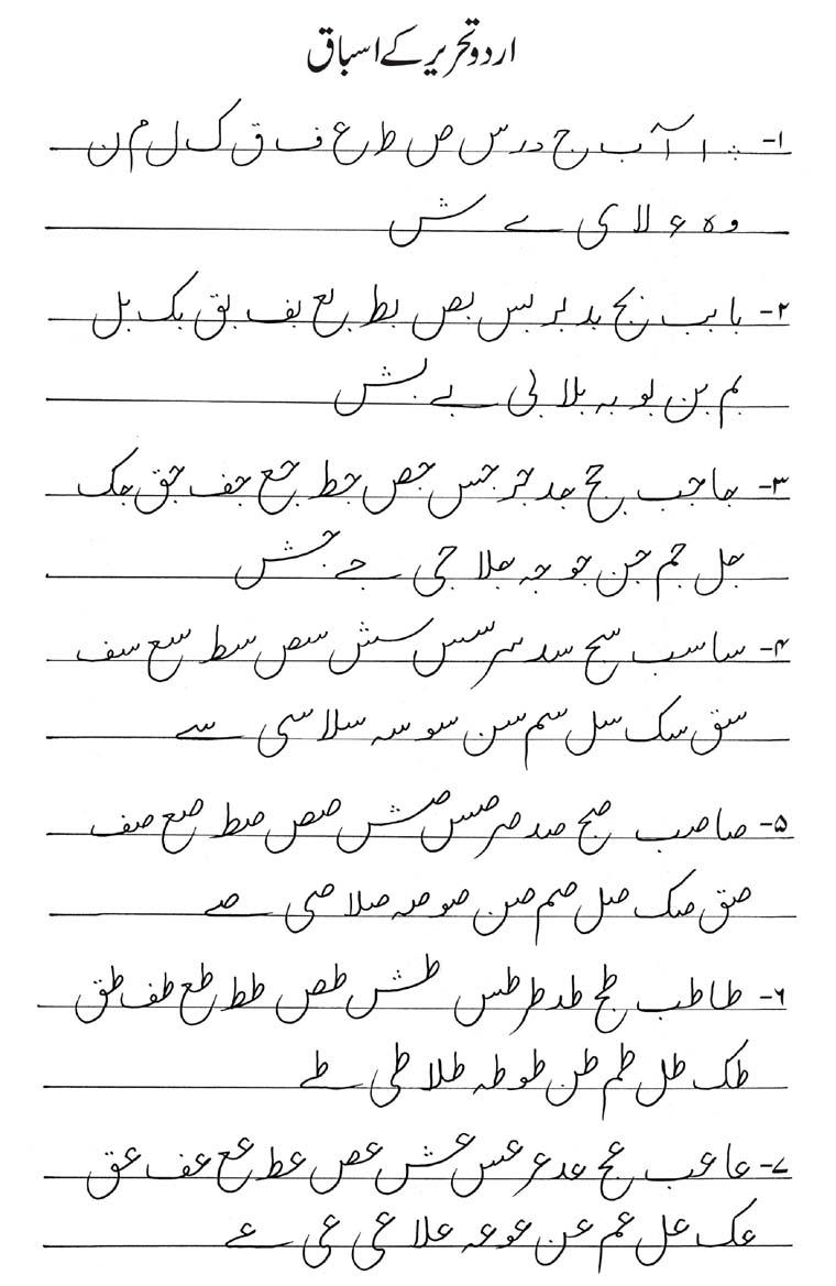 Urdu Handwriting