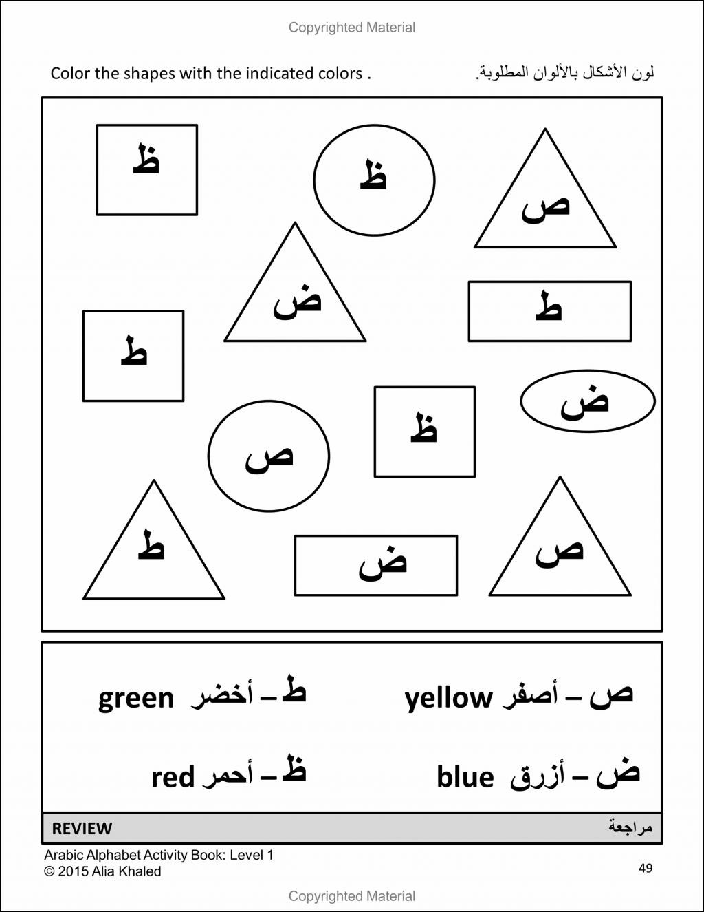 Vowels And Consonants Worksheets For Preschoolers Kindergarten
