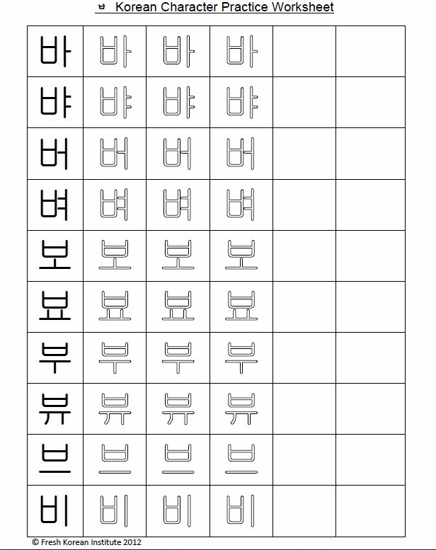 Best Ideas Of Korean Language Practice Worksheets For Reference