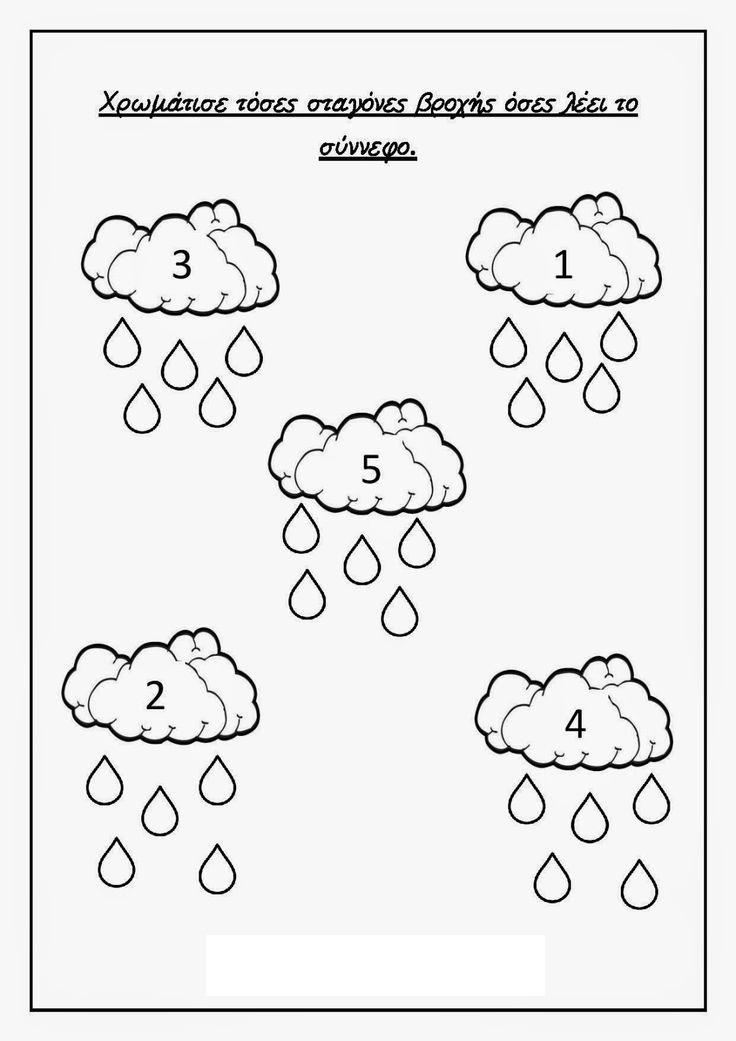 7 Best Images Of Preschool Fall Dot Art Printables, Fall