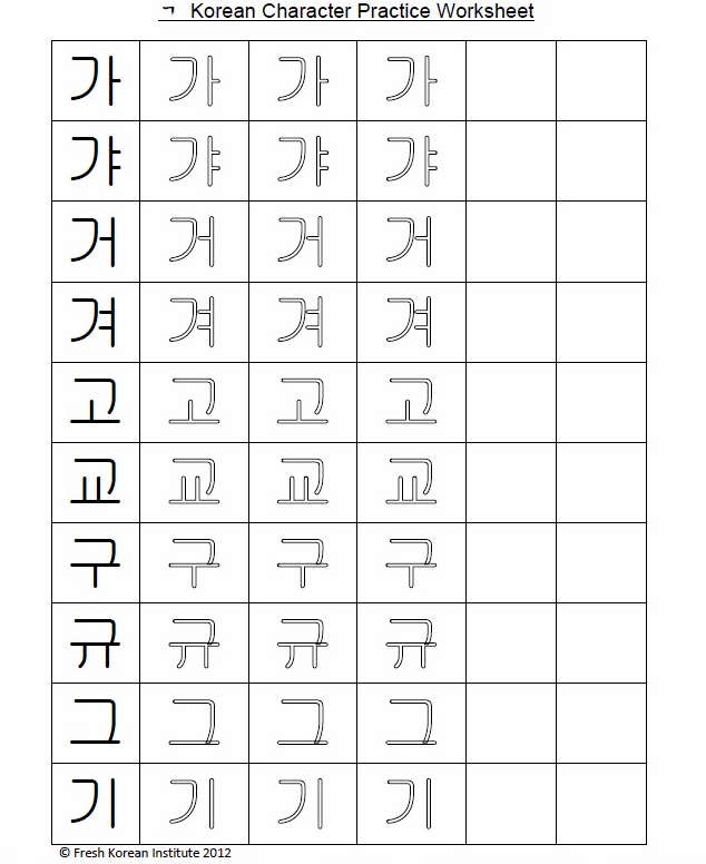 Awesome Collection Of Korean Language Practice Worksheets For