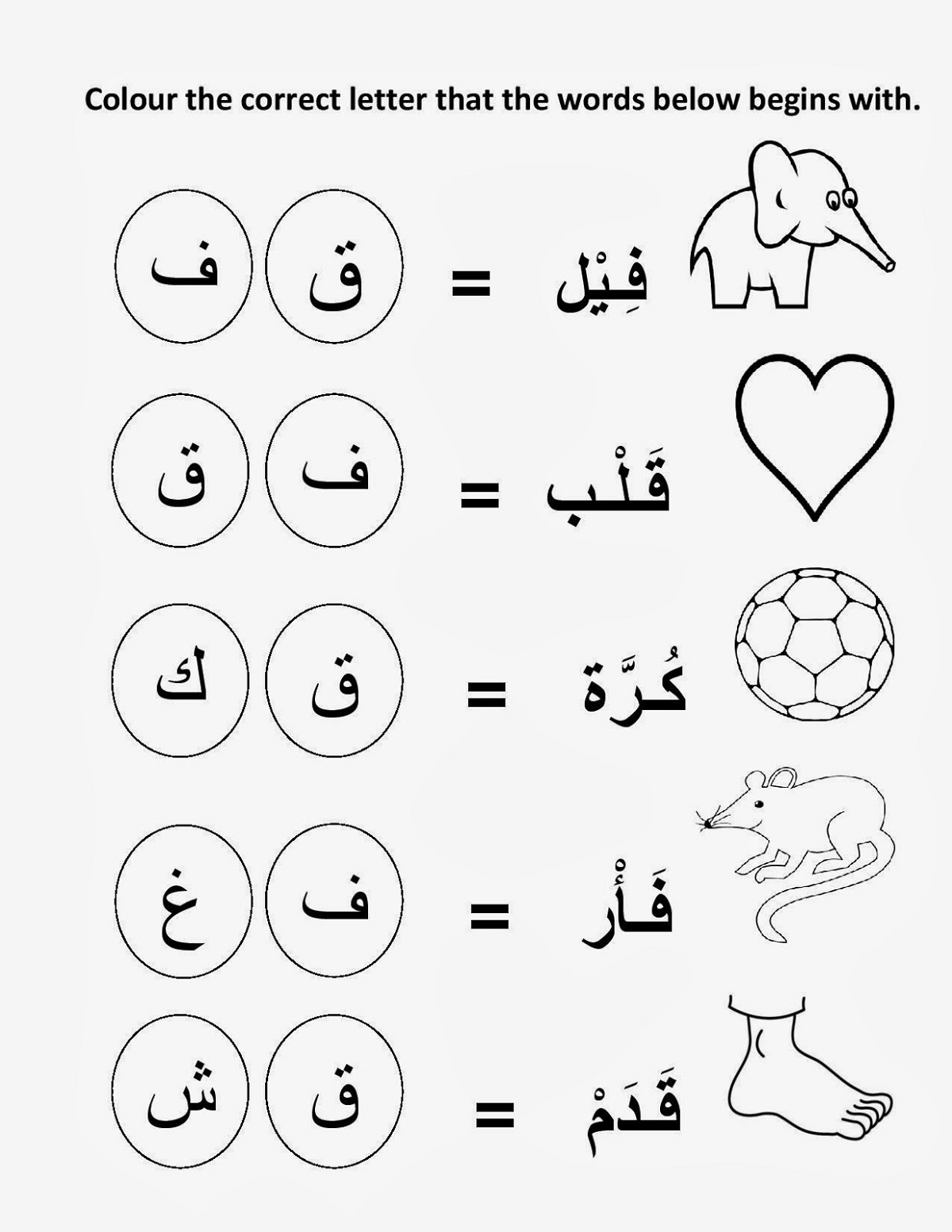 Arabic Alphabet Worksheet Printable