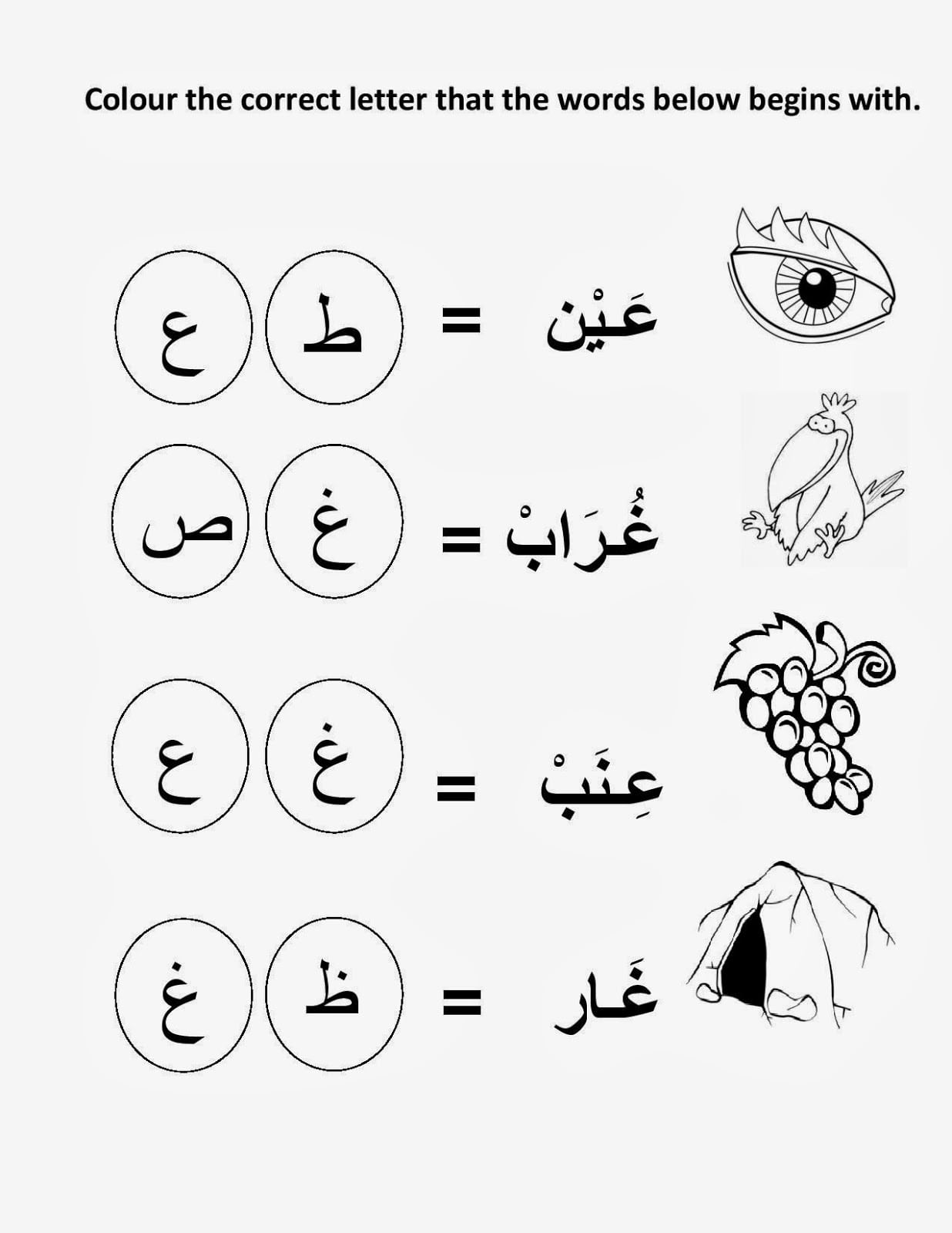 Arabic Alphabet Worksheets For Preschoolers 1338806