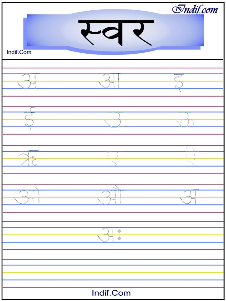 Collection Of Hindi Worksheets For Kindergarten Free