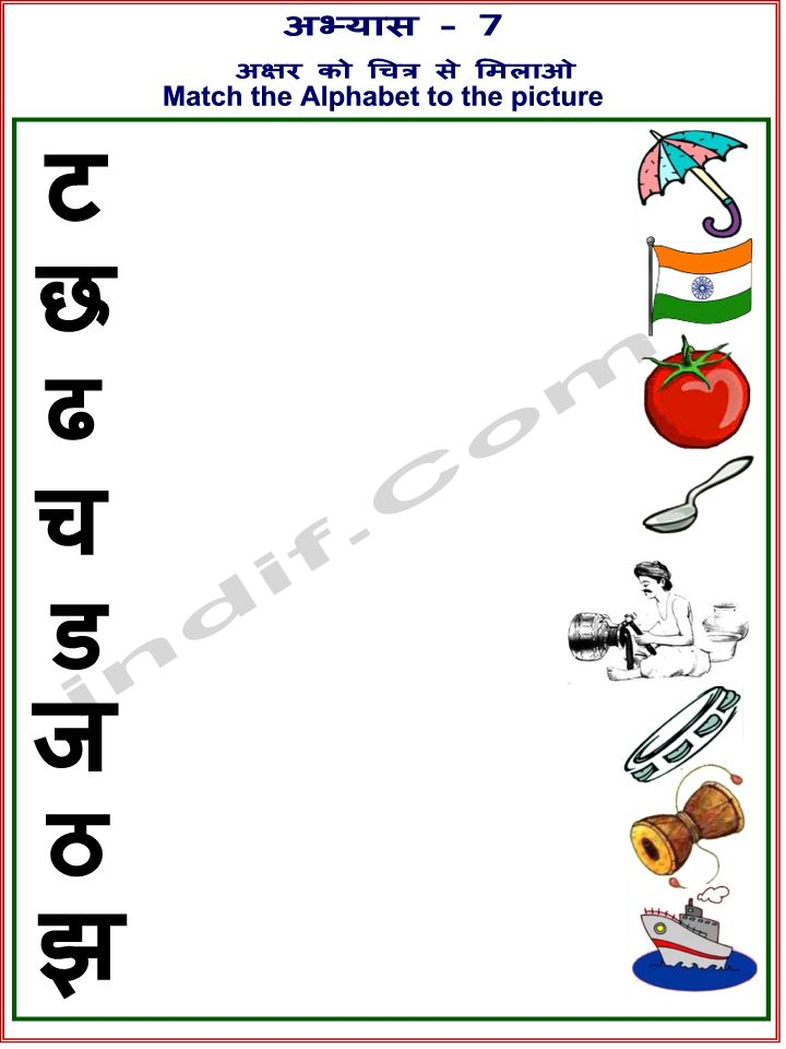 Download Hindi Worksheets Kindergarten 941982