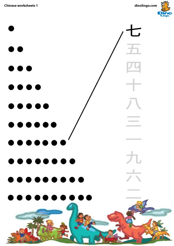 Free Printable Chinese Worksheets Kindergarten 203574