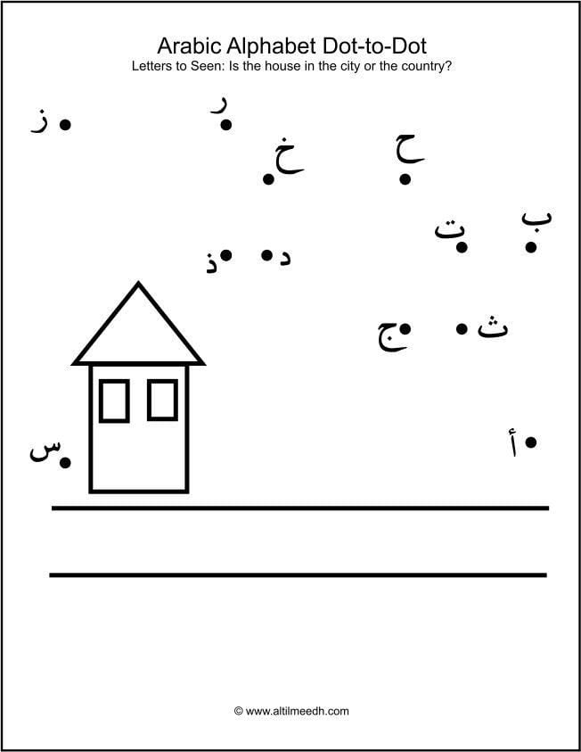 Kindergarten Arabic Alphabet Worksheets 1133566