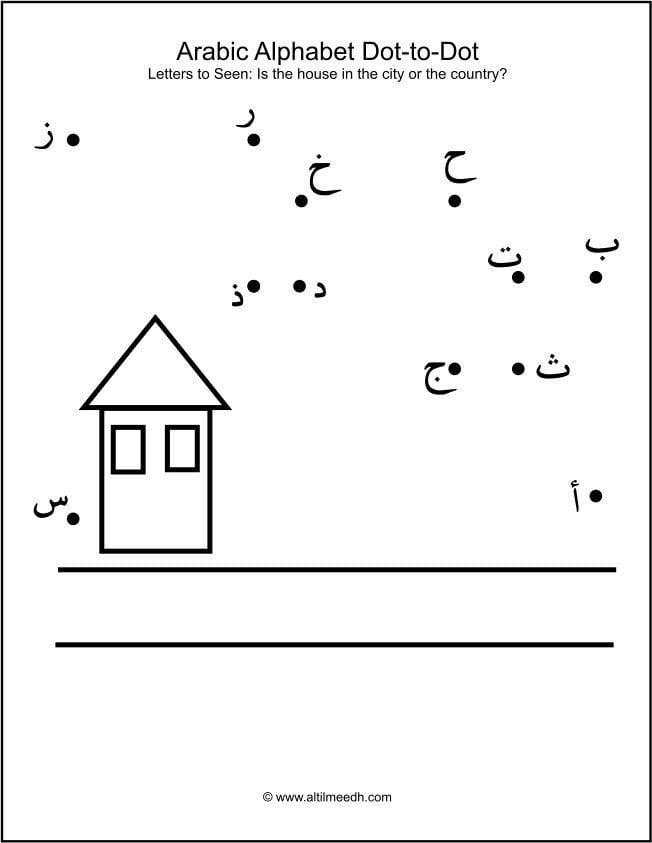 arabic worksheets for kids. Black Bedroom Furniture Sets. Home Design Ideas