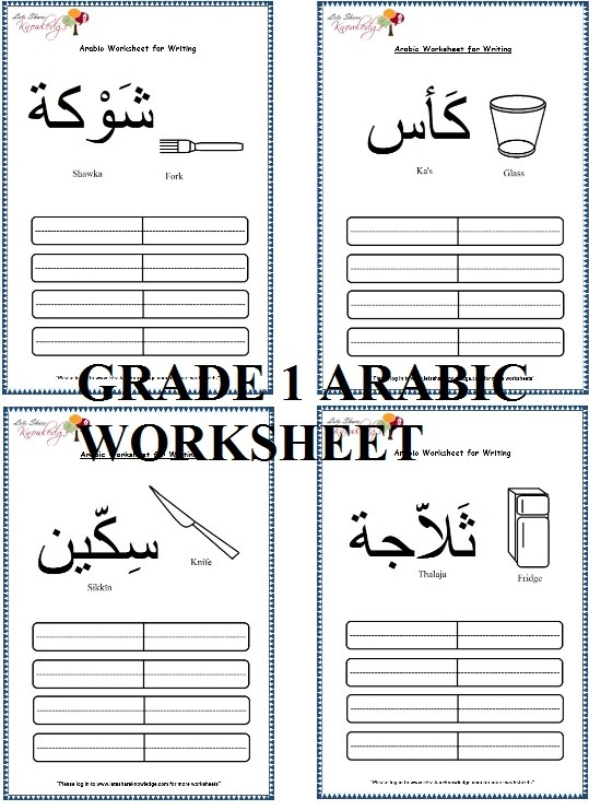 Arabic Worksheets For Grade 1 Worksheets For All