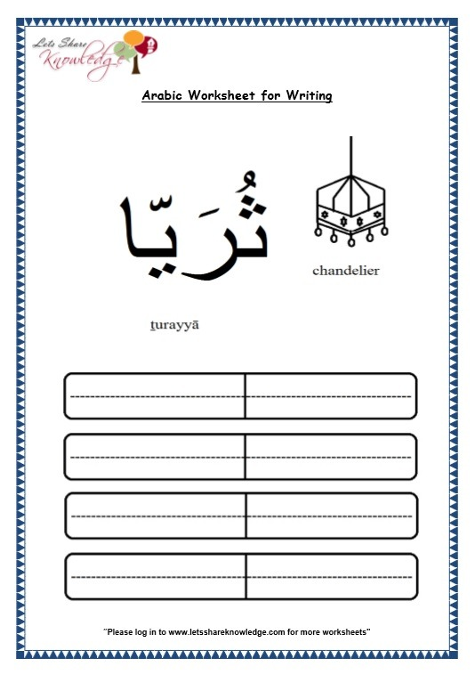 Grade 1  Arabic Worksheets