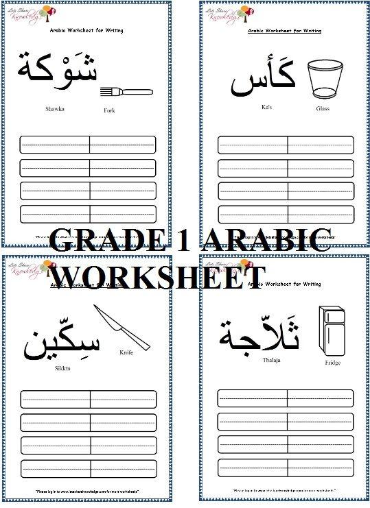 Grade 1  Arabic Worksheets