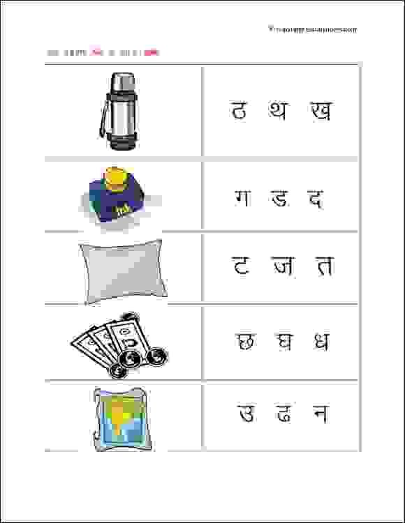 Printable Hindi Worksheets To Practice Hindi Vyanjan, Ideal For