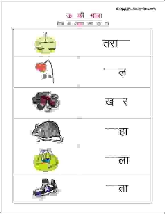 Hindi Worksheets To Practice Oo Ki Matra, Ideal For Grade 1