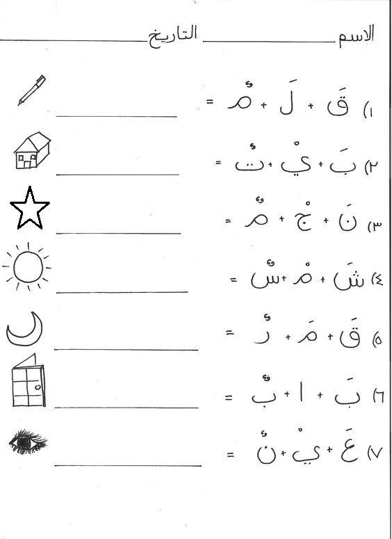 Image Result For Arabic Worksheet For Beginners