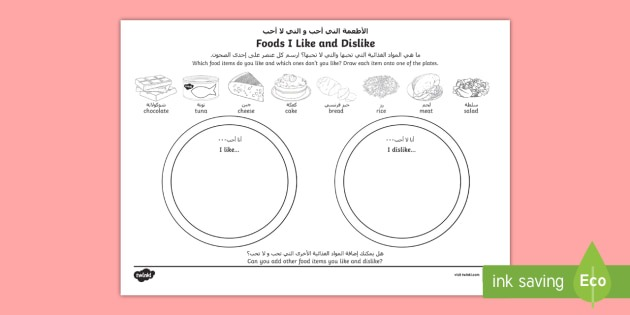 Food Likes And Dislikes Worksheet   Worksheet Arabic English