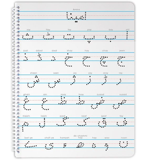 Personalized Urdu Alphabet Notebook By Golreezan On Etsy