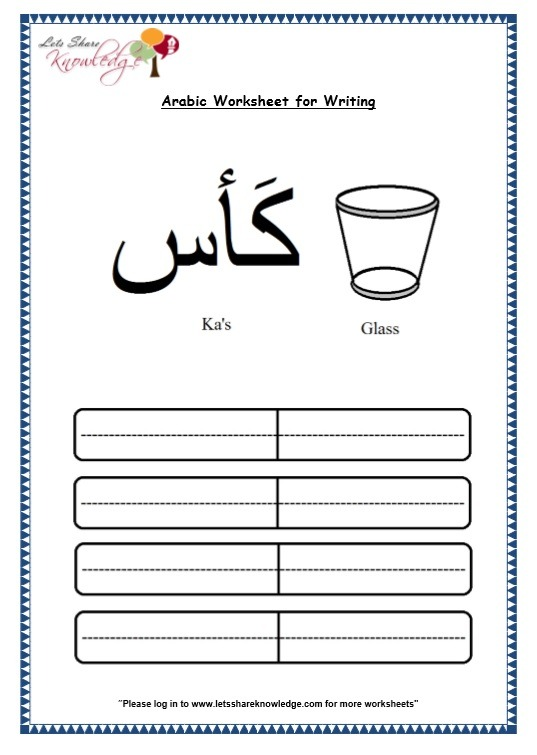 Grade 1 Arabic Worksheets  Nouns (إسم) List 2