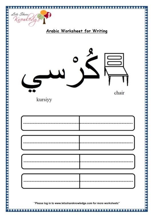 Grade 1 Arabic Worksheets  Nouns (إسم) List 4