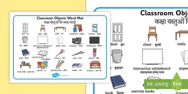 Classroom Objects Word Mat English Hindi