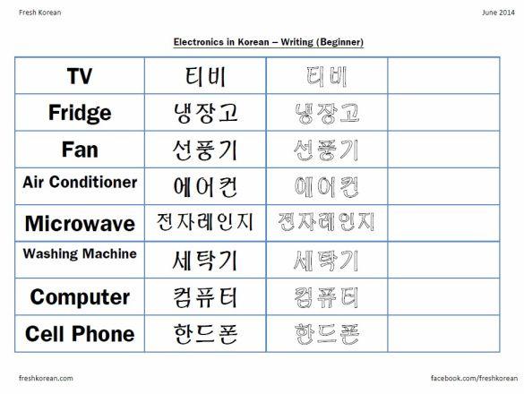 Korean Basic Words Practice Worksheet
