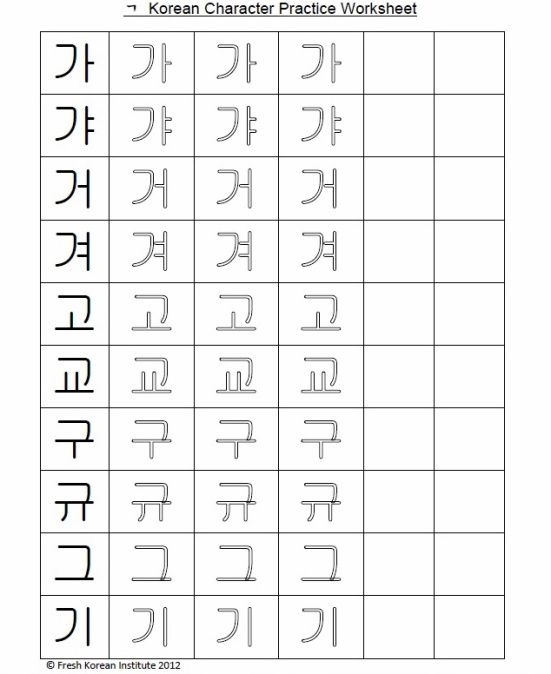 Korean Hangul Printable Writing Worksheets