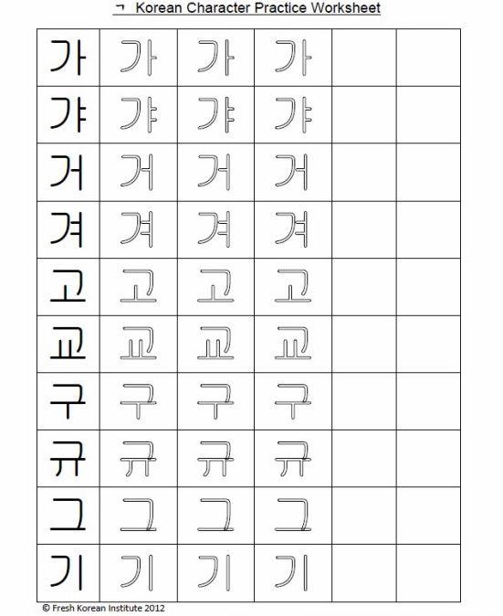 Korean Hangul Printable Writing Worksheets