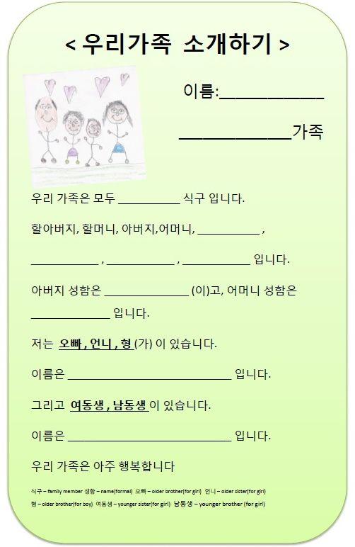 Introducing Family In Korean Worksheet
