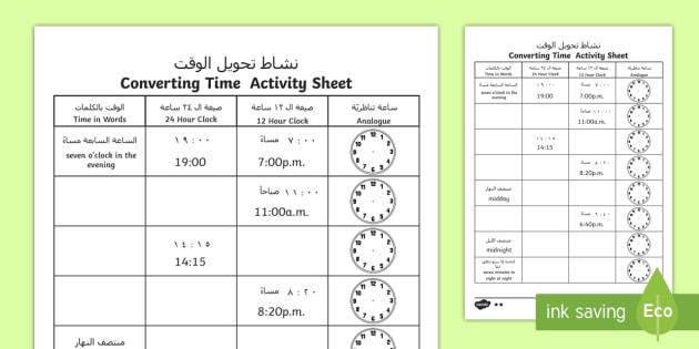 Converting Time Worksheet   Worksheet Arabic English
