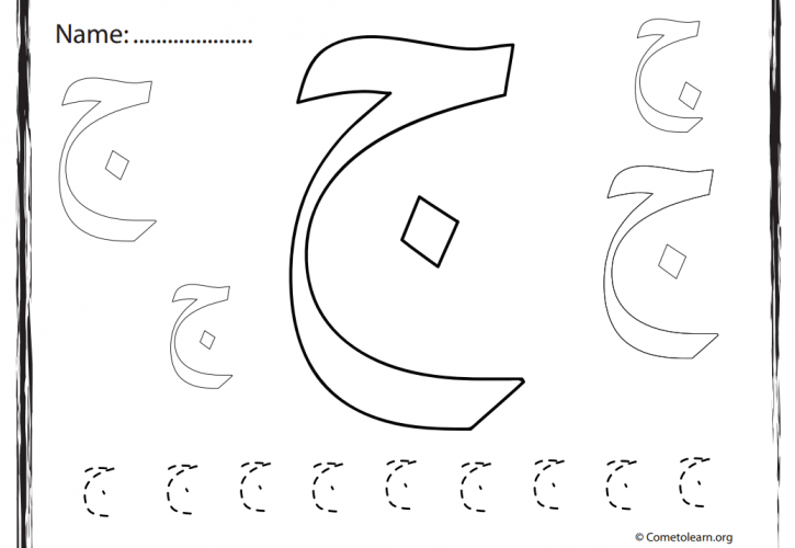 Urdu Alphabets With Pictures Worksheets