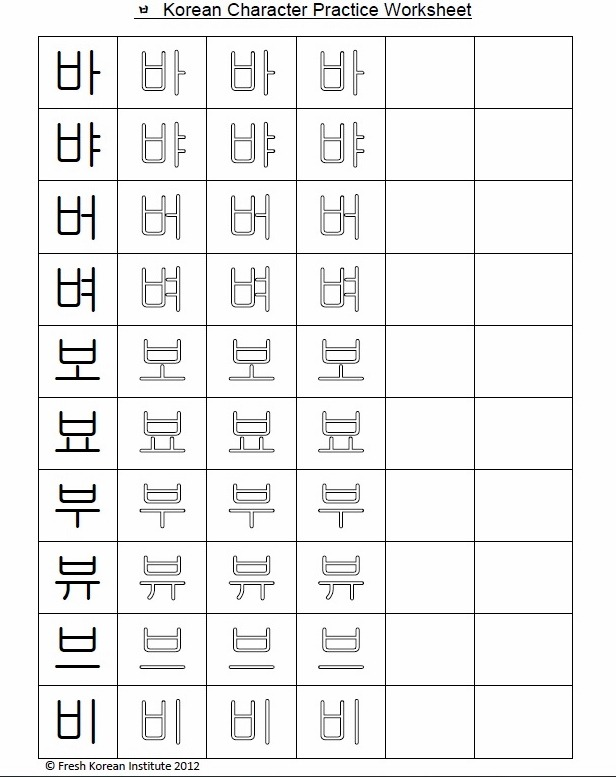 Free Printable Worksheet – Fresh Korean