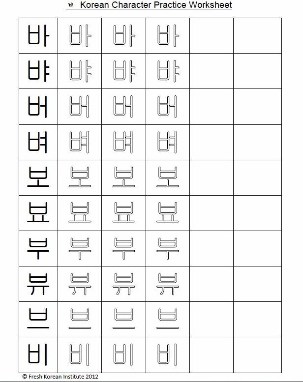 Free Printable Worksheet – Fresh Korean