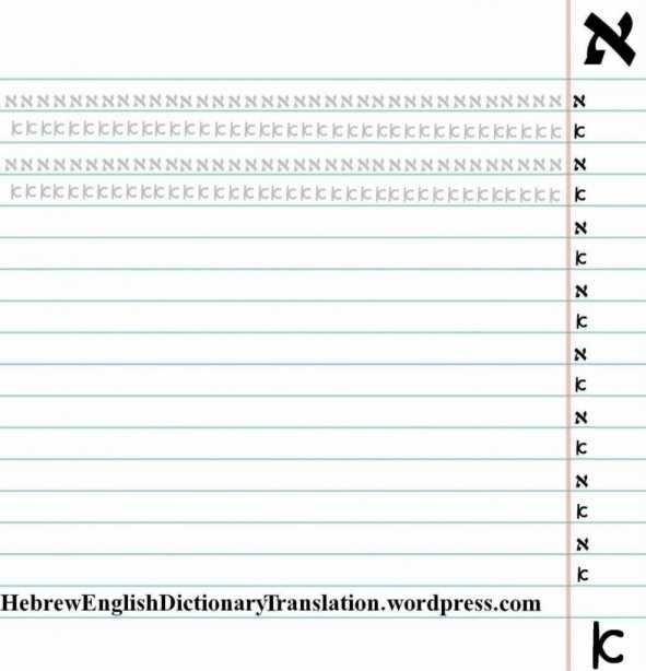 Hebrew Worksheets For Beginners – Richardperreault Ca