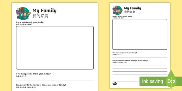 All About My Family Worksheet   Worksheet