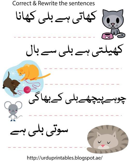 Urdu Printable Worksheets & More