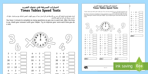 Year 2 Maths Times Tables Speed Tests Homework Worksheet   Worksheets