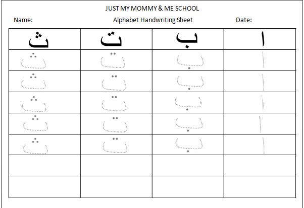 Arabic Handwriting & Activity Sheets
