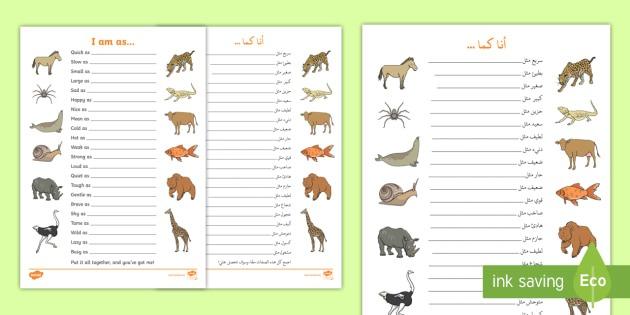 Simile Worksheet Arabic English