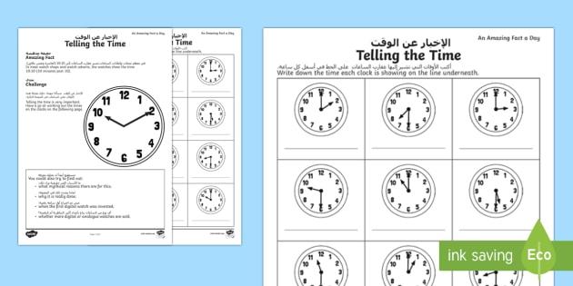 Telling The Time Worksheet   Worksheet Arabic English