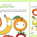 Fruits Activities Worksheets
