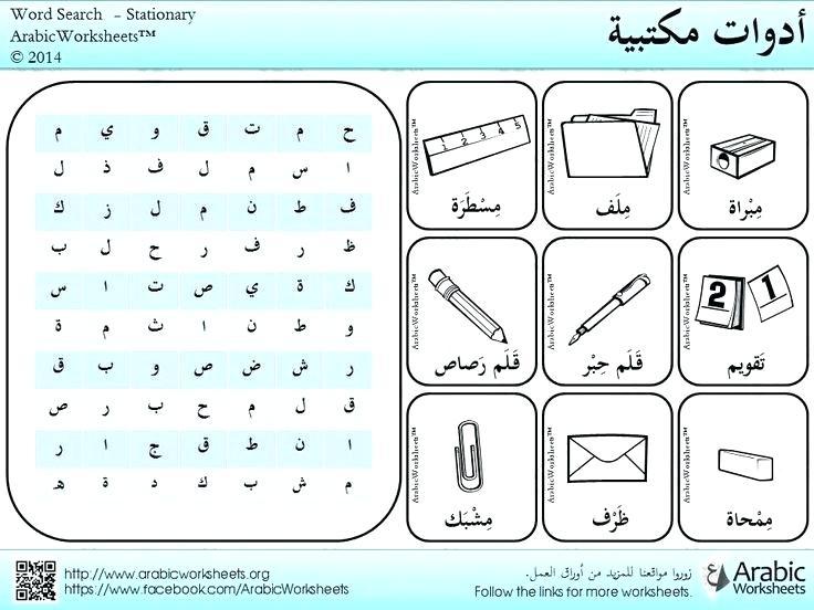 Arabic Worksheets Vowels More Arabic Worksheets For Kg2