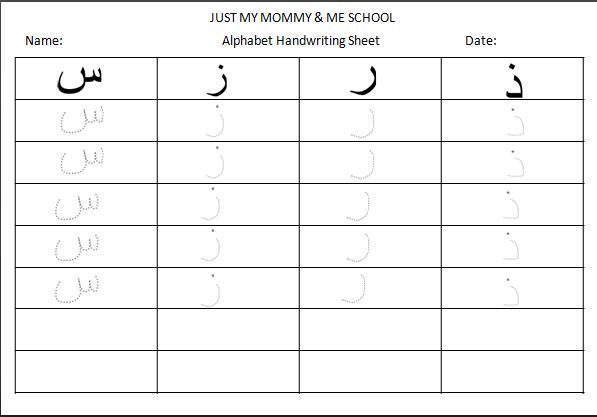 Our Homeschool Journey  Arabic Handwriting & Activit…