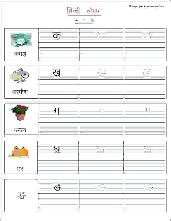 Hindi Worksheets